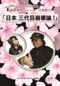 飛鳥昭雄オンライン☆オンデマンド定額にブラックASKAシリーズの新動画が加わりました。
