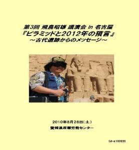 飛鳥昭雄オンライン 5月の新動画 第2弾は「ピラミッドと2012年の預言」