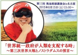受付開始しました。8/15飛鳥昭雄講演会in名古屋