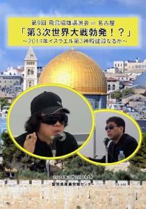 飛鳥昭雄オンライン無料会員・募集のお知らせ