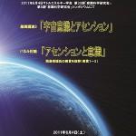 飛鳥昭雄オンラインGW☆特別配信は終了いたしました。