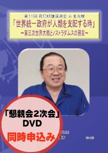 「世界統一政府が人類を支配する時」第11回名古屋講演会DVD発売されました。