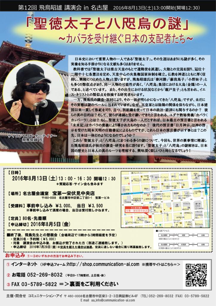 2016年8月13日(土)第12回飛鳥昭雄講演会in名古屋 開催のお知らせ